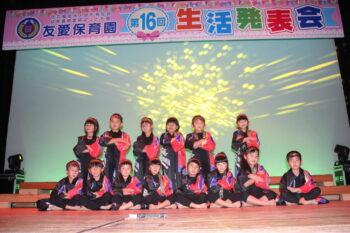11月27日(金)に第16回生活発表会が行われました!